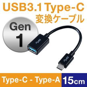 Type-C USB 変換 Type A 変換 ケーブル タイプc Type C 15cm(即納)|sanwadirect