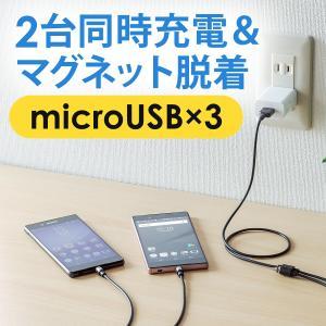 充電ケーブル マグネット アンドロイド Android スマホ 2台同時 充電 マイクロUSB micro USBケーブル 急速充電 1.5m(即納)|sanwadirect