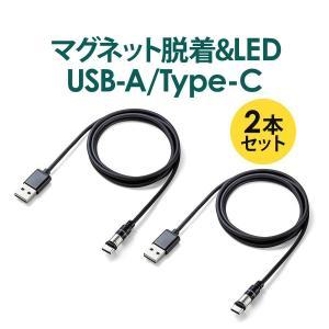 【2本セット】充電ケーブル マグネット式 アンドロイド Android スマホ 充電器Type-c  USBケーブル 急速充電 LED付き 1m(即納)|sanwadirect