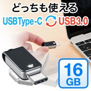 USBメモリ 16GB USB3.1/Type C USB3.0 高速 キャップレス(即納)|sanwadirect