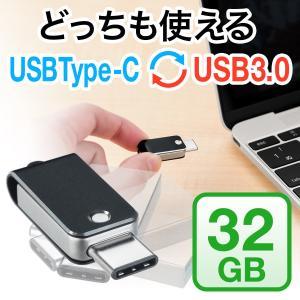USBメモリ 32GB USB3.1/Type C USB3.0 高速 キャップレス(即納)|sanwadirect