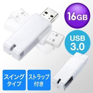 USBメモリ 16GB USB3.0 高速 スイング式 USBメモリー キャップレス ホワイト(即納)|sanwadirect