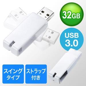 USBメモリ 32GB USB3.0 高速 スイング式 USBメモリー キャップレス ストラップ付き ホワイト(即納)|sanwadirect