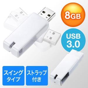 USBメモリ 8GB USB3.0 高速 スイング式 USBメモリー キャップレス ホワイト(即納)|sanwadirect