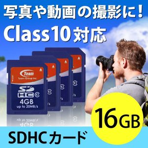 SDカード 16GB SDHCカード Class10(即納)|sanwadirect