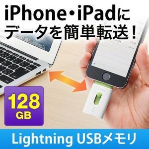 iPhone iPad USBメモリ 128GB PQI製 Gmobi iStick|sanwadirect