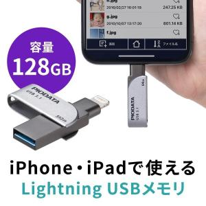iPhone USBメモリ iPad 128GB Lightning MFi認証 バックアップ データ転送 容量不足の解消 USB3.2 Gen1 USB3.1 3.0の画像