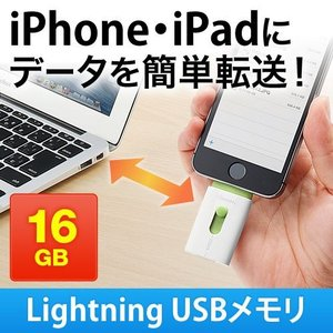 iPhone iPad USBメモリ 16GB PQI製 Gmobi iStick|sanwadirect