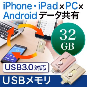 iPhone USBメモリ iPad Lightning micro USB 3.0 大容量 32GB(即納)|sanwadirect