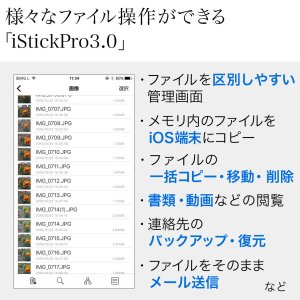 iPhone USBメモリ iPad Ligh...の詳細画像3