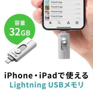 iPhone USBメモリ iPad 32GB Lightning MFi認証 バックアップ データ転送 iStickPro(即納)|sanwadirect