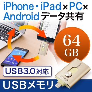 iPhone iPad USBメモリ 64GB|sanwadirect