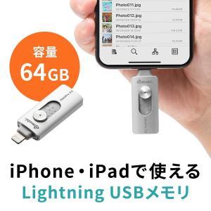 iPhone USBメモリ iPad 64GB Lightning MFi認証 バックアップ データ転送 iStickPro(即納)|sanwadirect