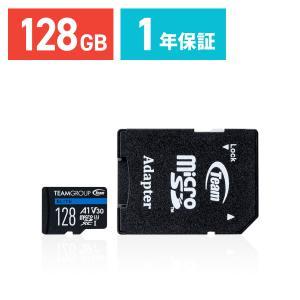 microSDXCカード 128GB Class10 UHS-I対応 高速データ転送 SDカード変換アダプタ付き(即納)|sanwadirect