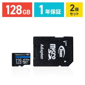 microSDXCカード 128GB Class10 UHS-I対応 高速データ転送 SDカード変換アダプタ付き 2個セット(即納)|sanwadirect