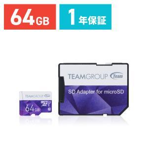 microSDカード マイクロSD 64GB Class10 UHS-I(即納)|sanwadirect