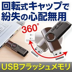 USBフラッシュ メモリ スイングタイプ 16GB(即納)|sanwadirect