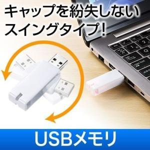 USBメモリ 2GB 紛失防止 ストラップ付き キャップレス ホワイト(即納)|sanwadirect