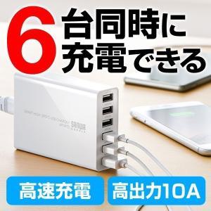 USB充電器 6ポート スマホ iPhone Android ACアダプター 急速充電 高速充電 AC接続 スマホアクセサリー(即納)|sanwadirect
