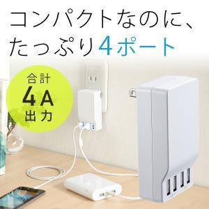USB充電器 スマホ 充電器 4ポート 急速充電 iPhone iPad ACアダプター(即納)|sanwadirect