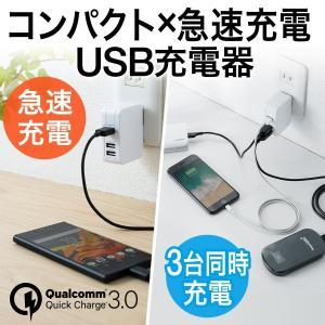 USB 充電器 スマホ iPhone 急速充電 ACアダプター 3ポート(即納)|sanwadirect