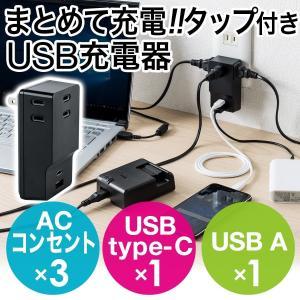 USB 充電器 コンセント スマホ iPhone 急速充電 Type-C(即納)|sanwadirect