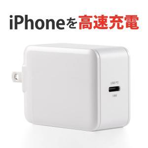 iPhone 充電器 急速 高速 Power Delivery PD対応 AC充電器 USB(即納)|sanwadirect
