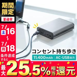 モバイルバッテリー 大容量 ノートパソコン PC ACコンセント充電器 旅行 便利グッズ(即納)|sanwadirect