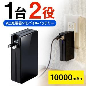 モバイルバッテリー 大容量 10000mAh スマホ ACプラグ コンセント 内蔵 急速充電 2台同時充電 PSE|sanwadirect