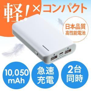 モバイルバッテリー 大容量 10050mAh 軽量 急速 充電器 iPhone スマホ(即納)|sanwadirect