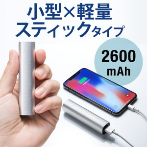 モバイルバッテリー 小型 軽量 アルミ 2600mAh ノベリティ シルバー 旅行 便利グッズ(即納)|sanwadirect