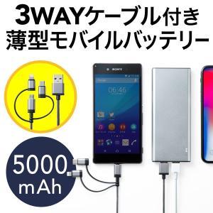 モバイルバッテリー iPhone Android スマホ 充電器 大容量 軽量 薄型 携帯 急速充電 Lightning microUSB Type-C 旅行 便利グッズ(即納)|sanwadirect
