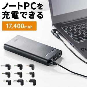 モバイルバッテリー ノートパソコン 大容量 17400mAh PC 大容量 PSE ノートPC スマホ タブレット 携帯 充電(即納)|sanwadirect