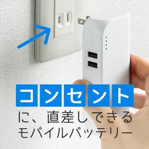 モバイルバッテリー ACプラグ コンセント 内蔵 携帯 スマホ iPhone iPad Android 2台同時充電(即納)|sanwadirect