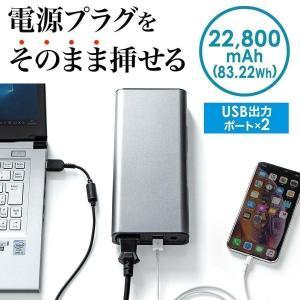 モバイルバッテリー 大容量 22800mAh PSE ノートパソコン バッテリー ACコンセント 充電器 USB ポータブル電源 スマホ(即納)|sanwadirect