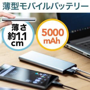 モバイルバッテリー 薄型 大容量 iPhone スマホ 旅行 便利グッズ(即納)|sanwadirect