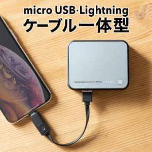 モバイルバッテリー  Lightning microUSB ケーブル収納 内蔵 ケーブル付き|sanwadirect