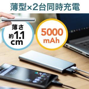 モバイルバッテリー 5000mAh 2台同時充電 軽量 コンパクト 薄型 急速充電 携帯 iPhone スマホ 充電器 PSE(即納)|sanwadirect
