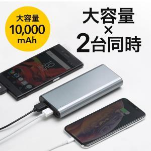 モバイルバッテリー 大容量 10000mAh 急速充電 2台同時充電 携帯 iPhone スマホ 充電 PSE(即納)|sanwadirect