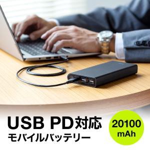 モバイルバッテリー 大容量 20100mAh Type Cケーブル付 PD急速充電 PSE適合 Ty...