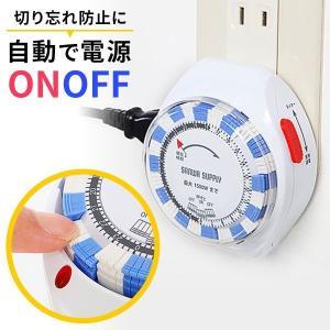 24時間タイマーコンセント アナログ式 15分単位 電源自動オン/オフ(即納)|sanwadirect