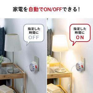 24時間タイマーコンセント アナログ式 15分単位 電源自動オン/オフ(即納)|sanwadirect|02