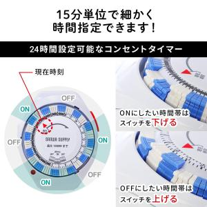 24時間タイマーコンセント アナログ式 15分単位 電源自動オン/オフ(即納)|sanwadirect|03