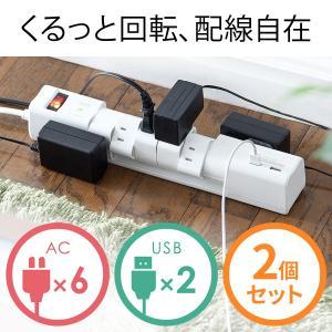 電源タップ 延長コード テーブルタップ コンセント AC6個口 USB充電付き 2個セット(即納)|sanwadirect
