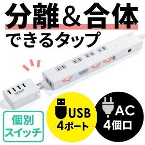 電源タップ OAタップ USB コンセント 4個口 延長コード スマホ 充電器 2m(即納)|sanwadirect