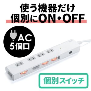 電源タップ OAタップ 5個口 延長コード テーブルタップ コンセントタップ(即納)|sanwadirect