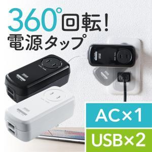 USB 充電器 コンセント 2ポート スマホ iPhone 急速充電(即納)|sanwadirect
