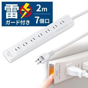 電源タップ 7個口 スイッチ付き 2m 2P 雷サージ対応 OAタップ コンセント 延長ケーブル 延長コード|sanwadirect
