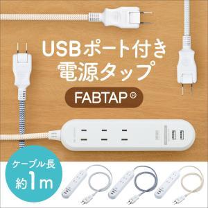 電源タップ USB おしゃれ USB付き 1m 充電 最大3.9A コード ファブリックコード こたつコード使用 3口 USB充電2ポート(即納)|sanwadirect
