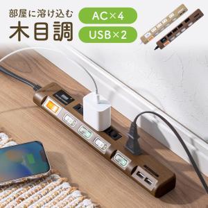 電源タップ 4個口 2m 延長コード USB付き コンセント 木目調 OAタップ コンセントタップ|サンワダイレクト